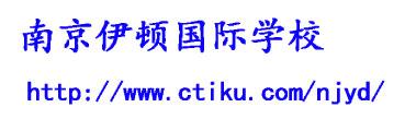 南京伊顿国际学校