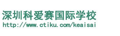 深圳科爱赛国际学校