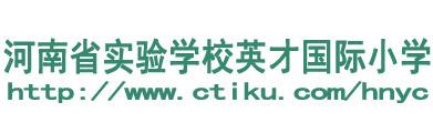 河南省实验学校英才国际小学