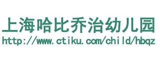 上海哈比桥治幼儿园