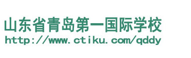山东省青岛第一国际学校