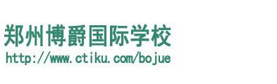郑州博爵国际学校