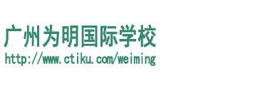 广州为明国际学校