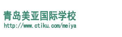 青岛美亚国际学校