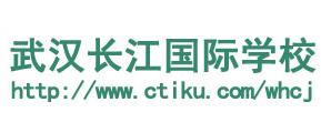 武汉长江国际学校