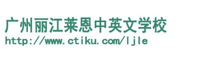 广州丽江莱恩中英文学校