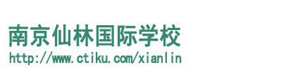南京仙林国际学校