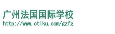 广州法国国际学校
