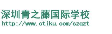 深圳青之藤国际学校
