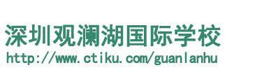 深圳观澜湖国际学校