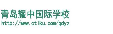 青岛耀中国际学校