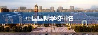 中国国际学校排名