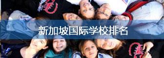 新加坡国际学校排名