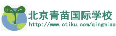 北京青苗国际学校