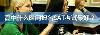 高中什么时间报名SAT考试最好?