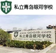 私立青岛银河学校