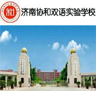 济南协和双语实验学校
