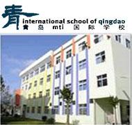 青岛MTI国际学校