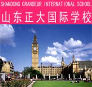 山东正大国际学校
