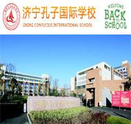 济宁孔子国际学校