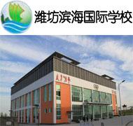 潍坊滨海国际学校