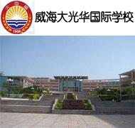 威海大光华国际学校