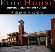 济南伊顿国际学校