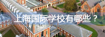 上海国际学校有哪些呢?