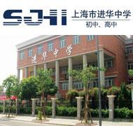 上海进华中学