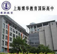 上海博华教育国际高中