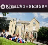 上海国王国际精英高中