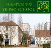 上海包玉刚国际学校