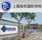 上海协和国际学校