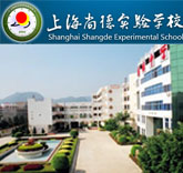 上海尚德国际学校