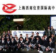 上海西南位育国际高中