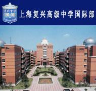 上海复兴高级中学国际部