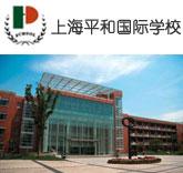 上海平和国际学校