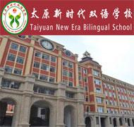 山西新时代双语学校