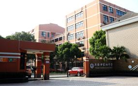 上海田家炳中学国际部