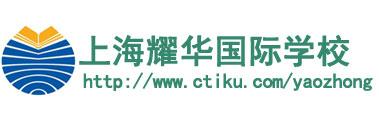 上海耀和国际学校
