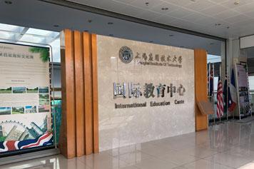 上海��用技�g大�W���H教育中心