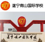 遂宁清华国中国际学校