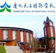 广元天立国际学校