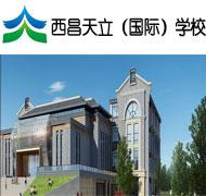 西昌天立(国际)学校