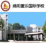 绵阳富乐国际学校
