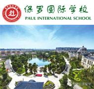 中澳四川保罗国际学校