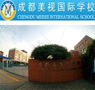 成都美视国际学校