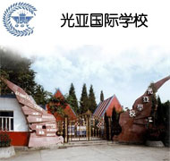 光亚国际学校