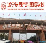 遂宁东辰荣兴国际学校