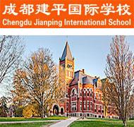 成都建平国际学校